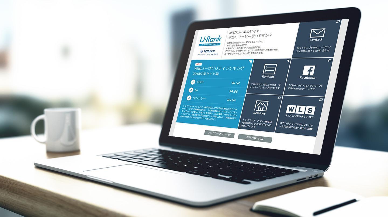 主要企業Webユーザビリティランキング2016<企業サイト編>