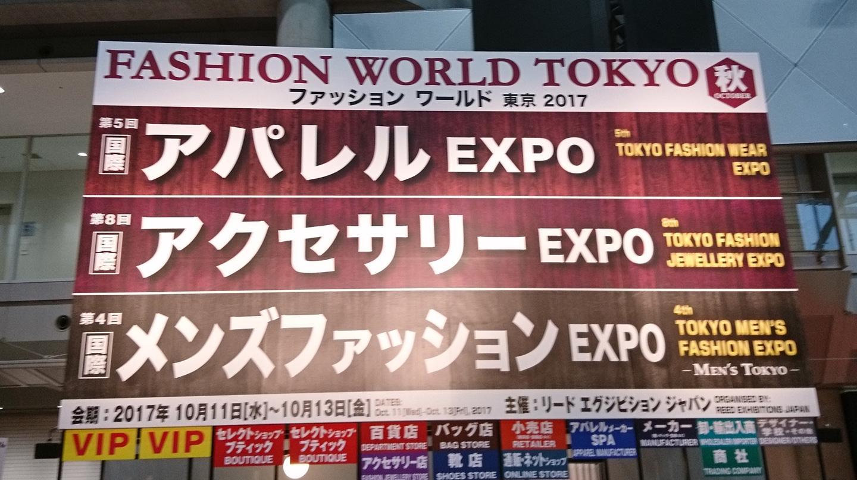 ファッション ワールド東京2017