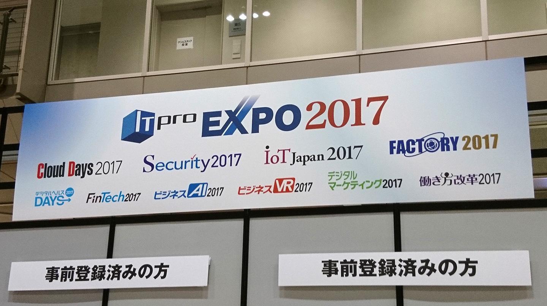 ITpro EXPO 2017
