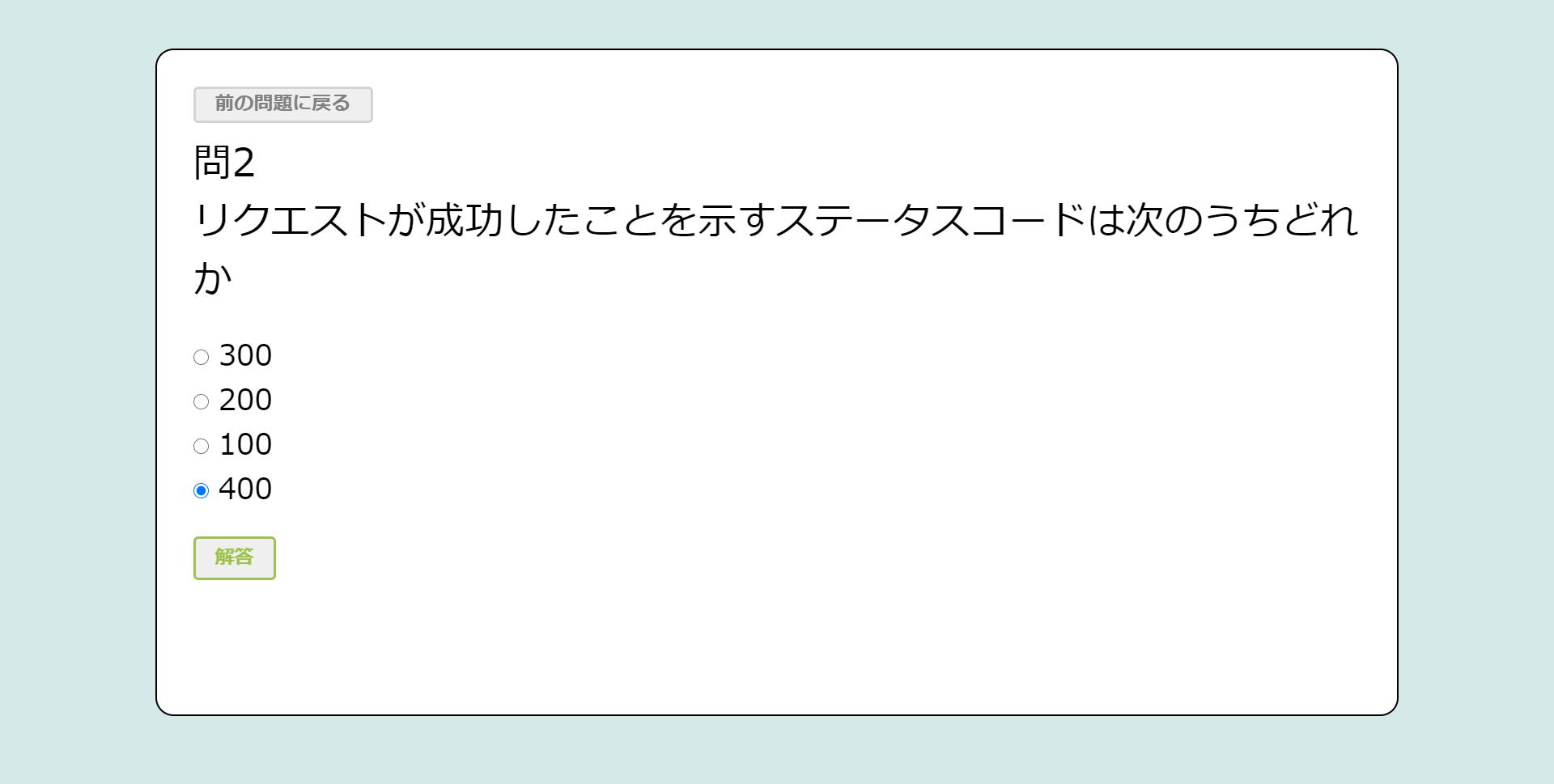 問題解答画面_L.png