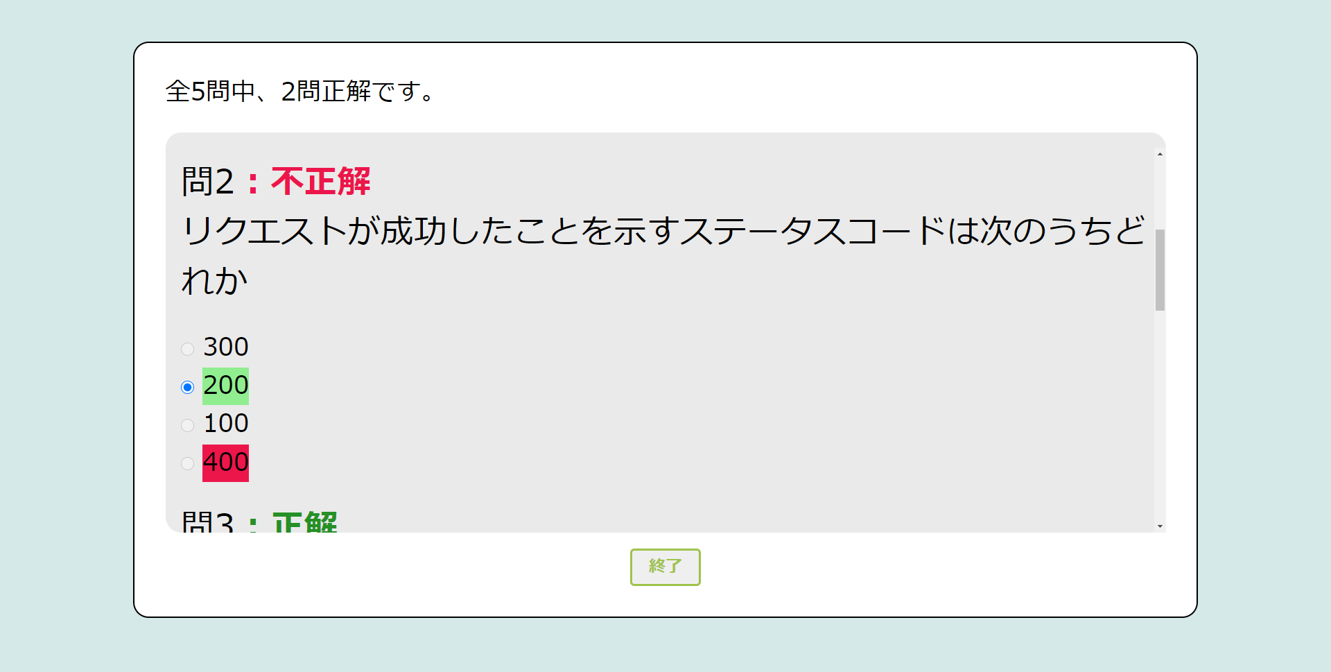 解答結果画面_L.png