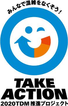 TAKE ACTION 2020TDM推進プロジェクト