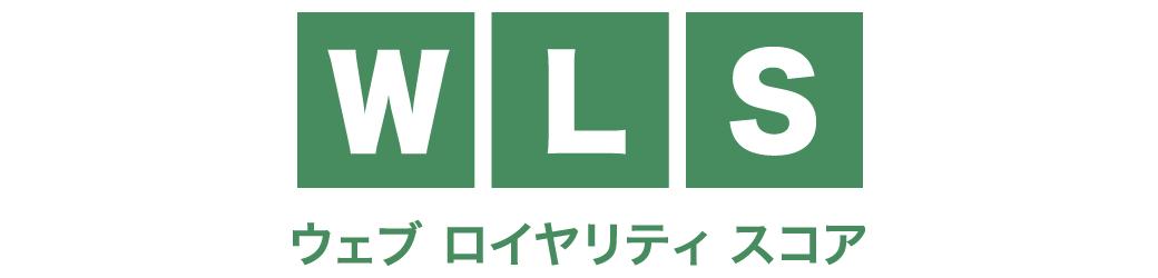 「ウェブロイヤリティスコア(WLS)」ロゴ