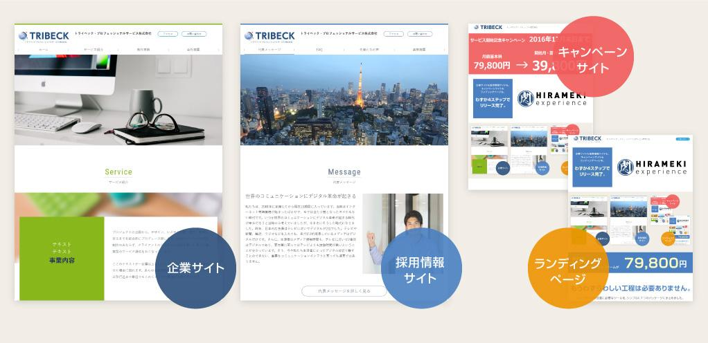 構築サイトイメージ