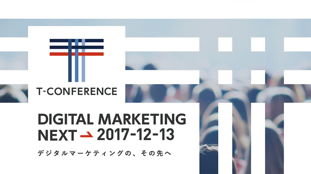 「T-CONFERENCE」- DIGITAL MARKETING NEXT -